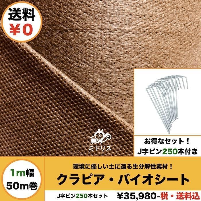 50平米分セット バイオシート クラピア植栽用(50m2) + J字型ピンのセット(250本) 1m幅50m巻 土に還るシート  防草シート アンカーピン|midoris|03