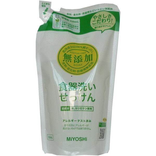 無添加食器洗いせっけん  350ml 詰替用  ミヨシ石鹸|midoriya-yshop