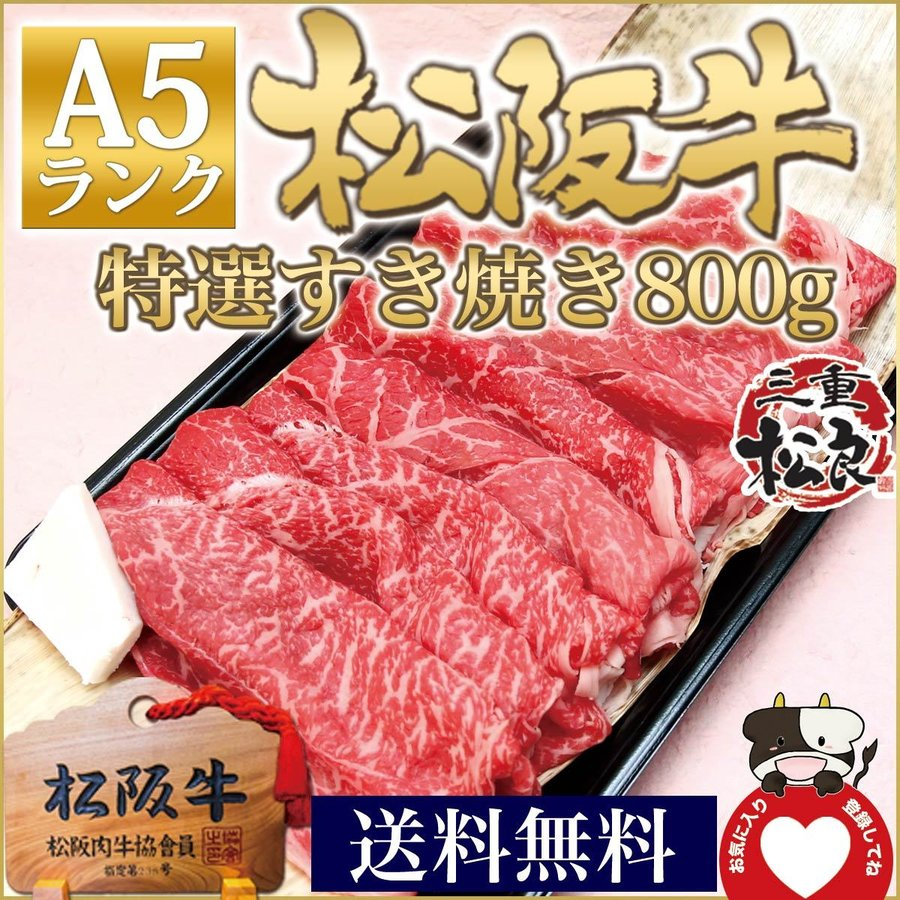 松阪牛 A5 特選すき焼き 800g 送料無料  肉 牛肉 ギフト しゃぶしゃぶ すき焼き 贅沢 グルメ mie-matsuyoshi