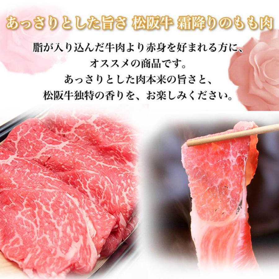 松阪牛 A5 特選すき焼き 800g 送料無料  肉 牛肉 ギフト しゃぶしゃぶ すき焼き 贅沢 グルメ mie-matsuyoshi 03