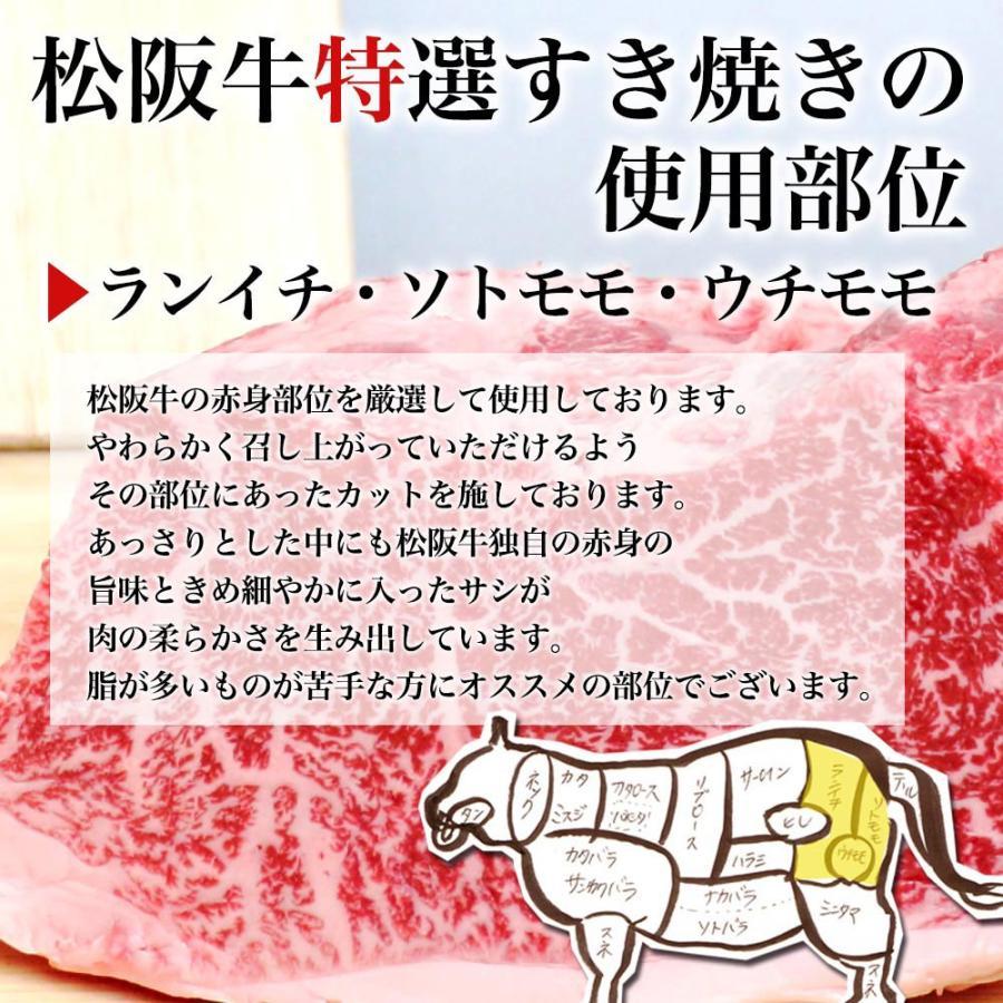 松阪牛 A5 特選すき焼き 800g 送料無料  肉 牛肉 ギフト しゃぶしゃぶ すき焼き 贅沢 グルメ mie-matsuyoshi 04