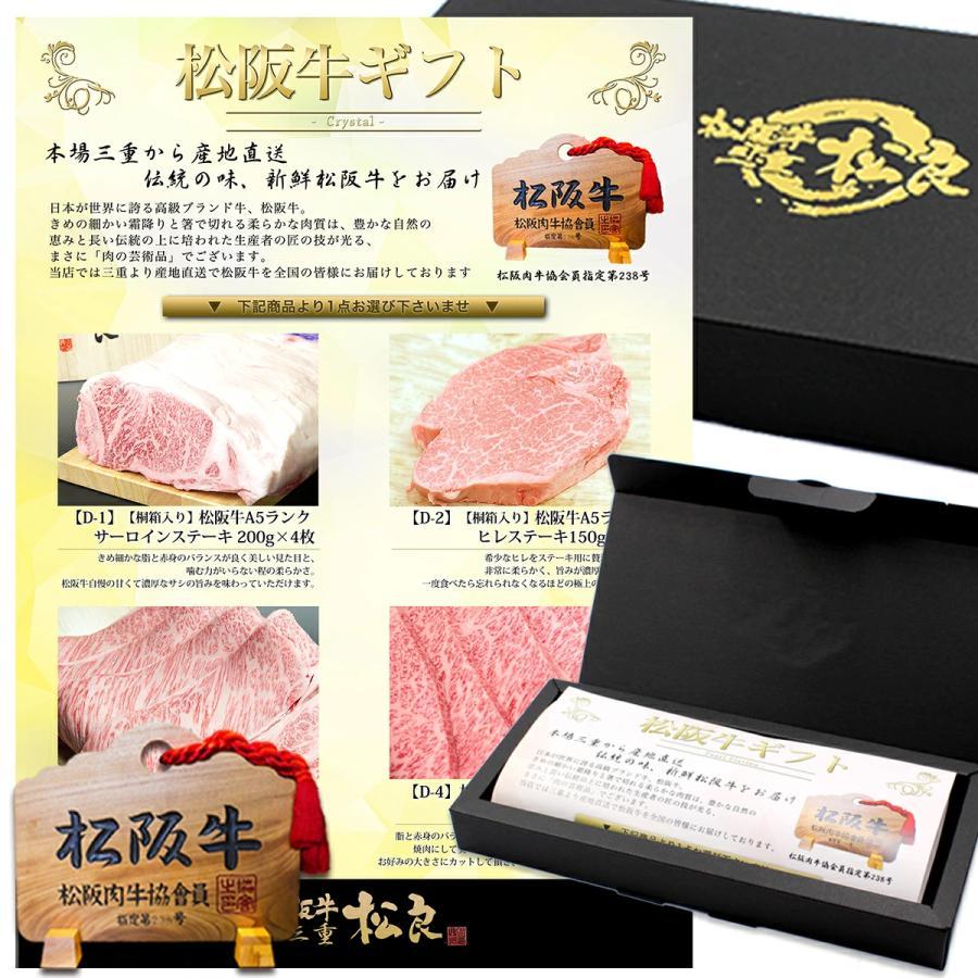 カタログ ギフト グルメ 松阪牛 クリスタル 送料無料 和牛 牛肉 肉 御祝い 御礼 景品 内祝い|mie-matsuyoshi