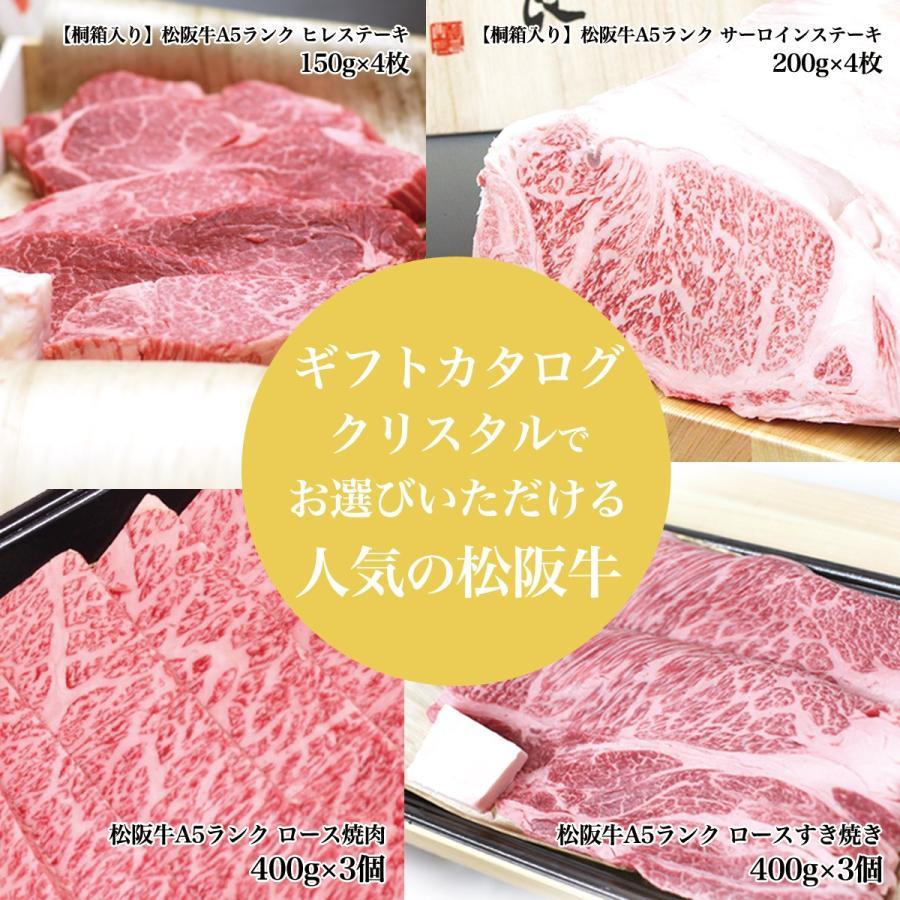 カタログ ギフト グルメ 松阪牛 クリスタル 送料無料 和牛 牛肉 肉 御祝い 御礼 景品 内祝い|mie-matsuyoshi|03