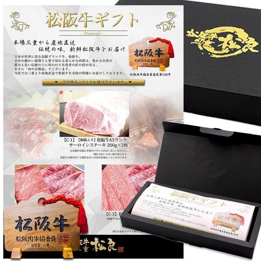 カタログ ギフト グルメ 松阪牛 ダイヤモンド 送料無料 牛肉 肉 ギフト 内祝い 贈呈品 御祝い|mie-matsuyoshi