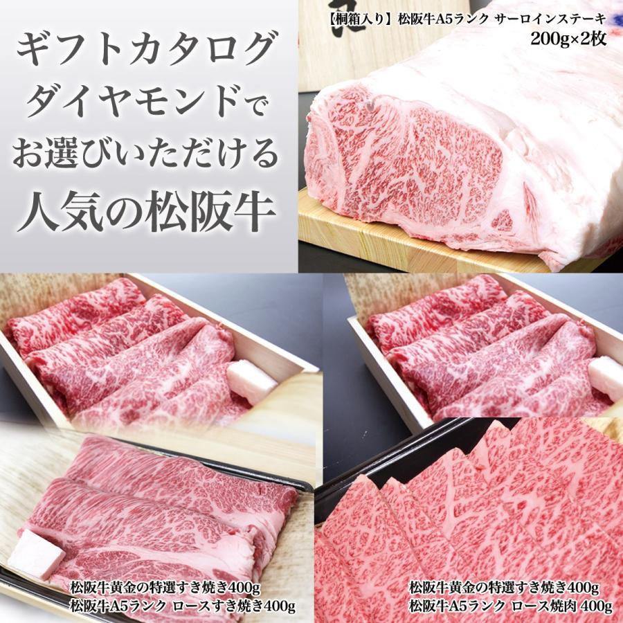 カタログ ギフト グルメ 松阪牛 ダイヤモンド 送料無料 牛肉 肉 ギフト 内祝い 贈呈品 御祝い|mie-matsuyoshi|02
