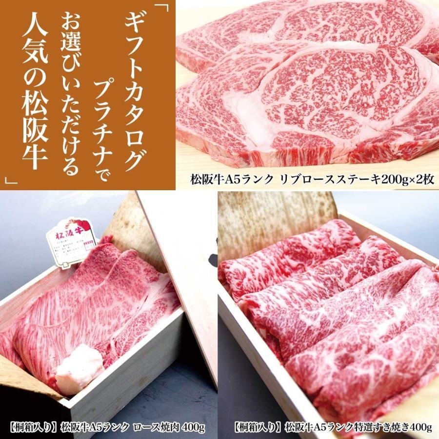 カタログ ギフト グルメ 松阪牛 プラチナ 送料無料 和牛 牛肉 肉 高級 リッチ ギフト 内祝い 御礼|mie-matsuyoshi|02