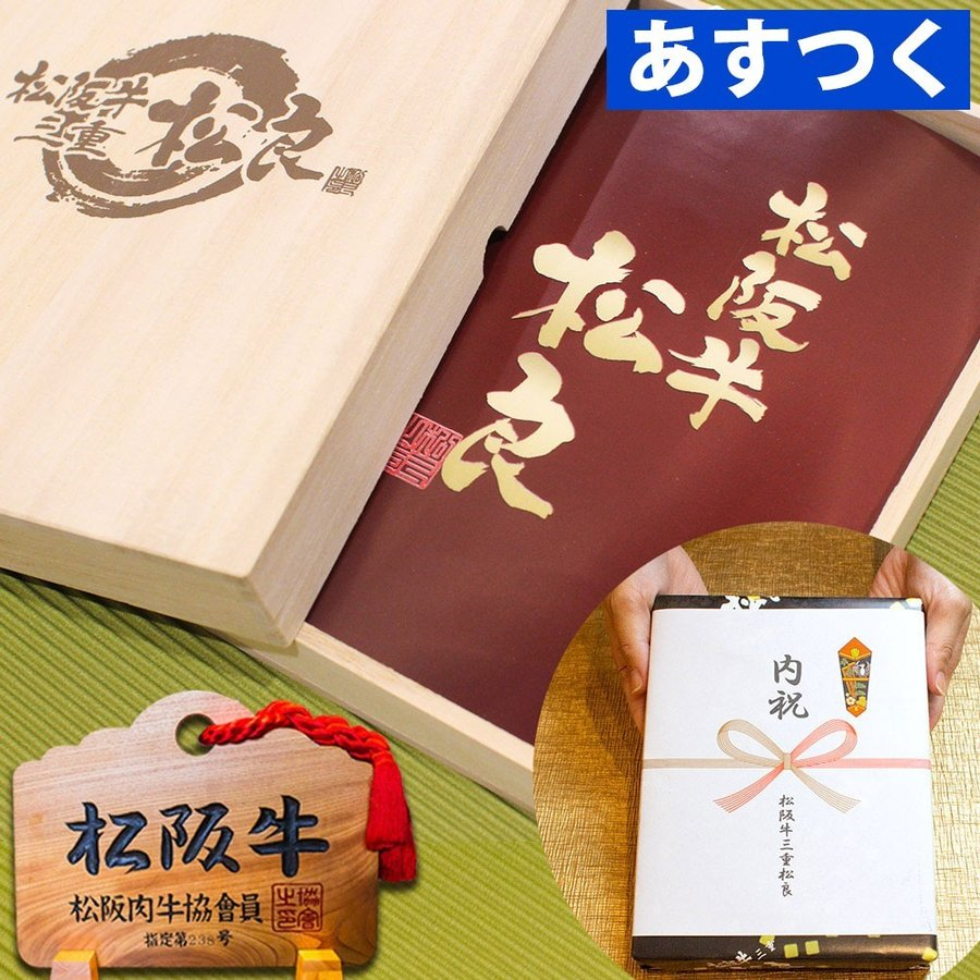 内祝い お返し カタログギフト グルメ 桐箱 肉 高級 松坂牛 ブランド肉 ギフト 贈り物 内祝い お返し|mie-matsuyoshi