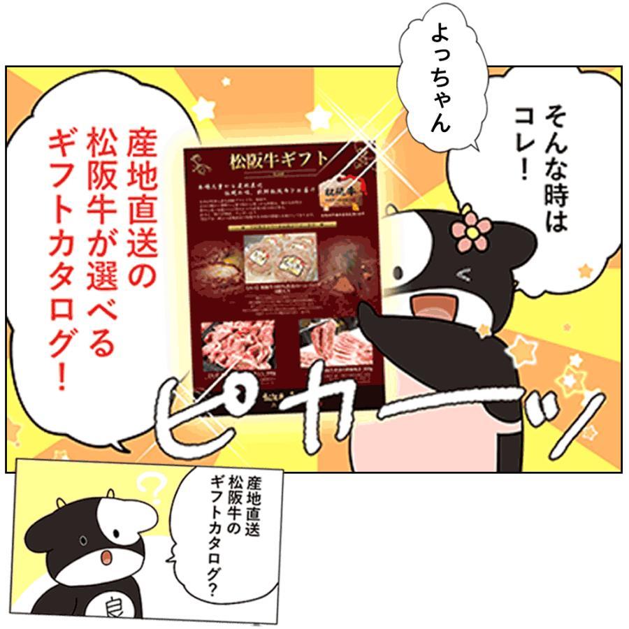 内祝い お返し カタログギフト グルメ 桐箱 肉 高級 松坂牛 ブランド肉 ギフト 贈り物 内祝い お返し|mie-matsuyoshi|04