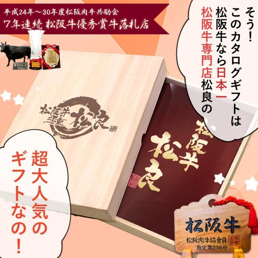 内祝い お返し カタログギフト グルメ 桐箱 肉 高級 松坂牛 ブランド肉 ギフト 贈り物 内祝い お返し|mie-matsuyoshi|05