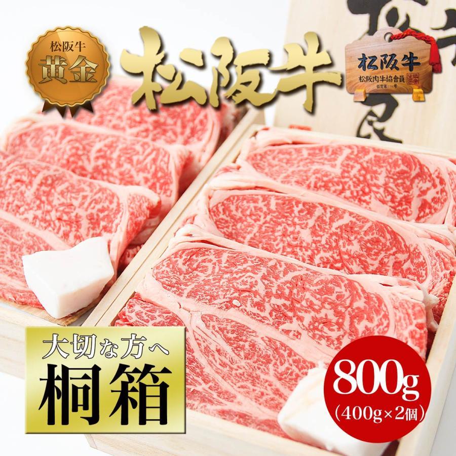 松阪牛【桐箱】牛肉 黄金 ロース すき焼き 焼肉 400g×2  送料無料 肉 ギフト 内祝 グルメ お返し|mie-matsuyoshi
