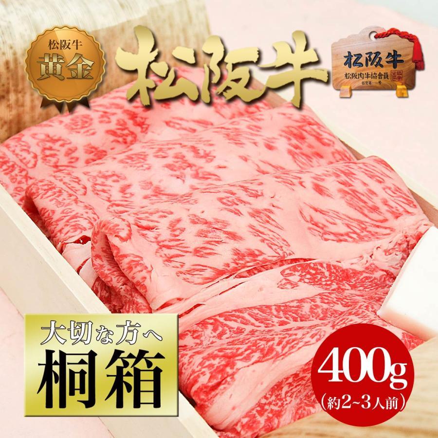 松阪牛【桐箱】牛肉 黄金 ロース すき焼き 焼肉 400g 送料無料 肉 和牛 ギフト グルメ 高級 内祝|mie-matsuyoshi