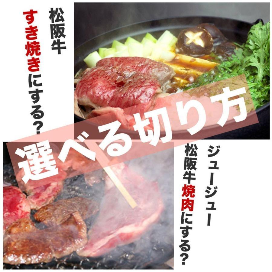 松阪牛【桐箱】牛肉 黄金 ロース すき焼き 焼肉 400g 送料無料 肉 和牛 ギフト グルメ 高級 内祝|mie-matsuyoshi|02