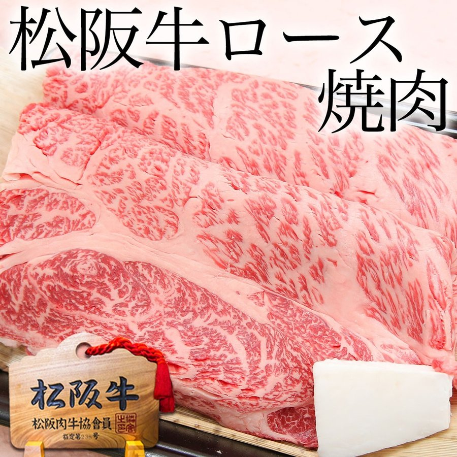 松阪牛【桐箱】牛肉 黄金 ロース すき焼き 焼肉 400g 送料無料 肉 和牛 ギフト グルメ 高級 内祝|mie-matsuyoshi|05