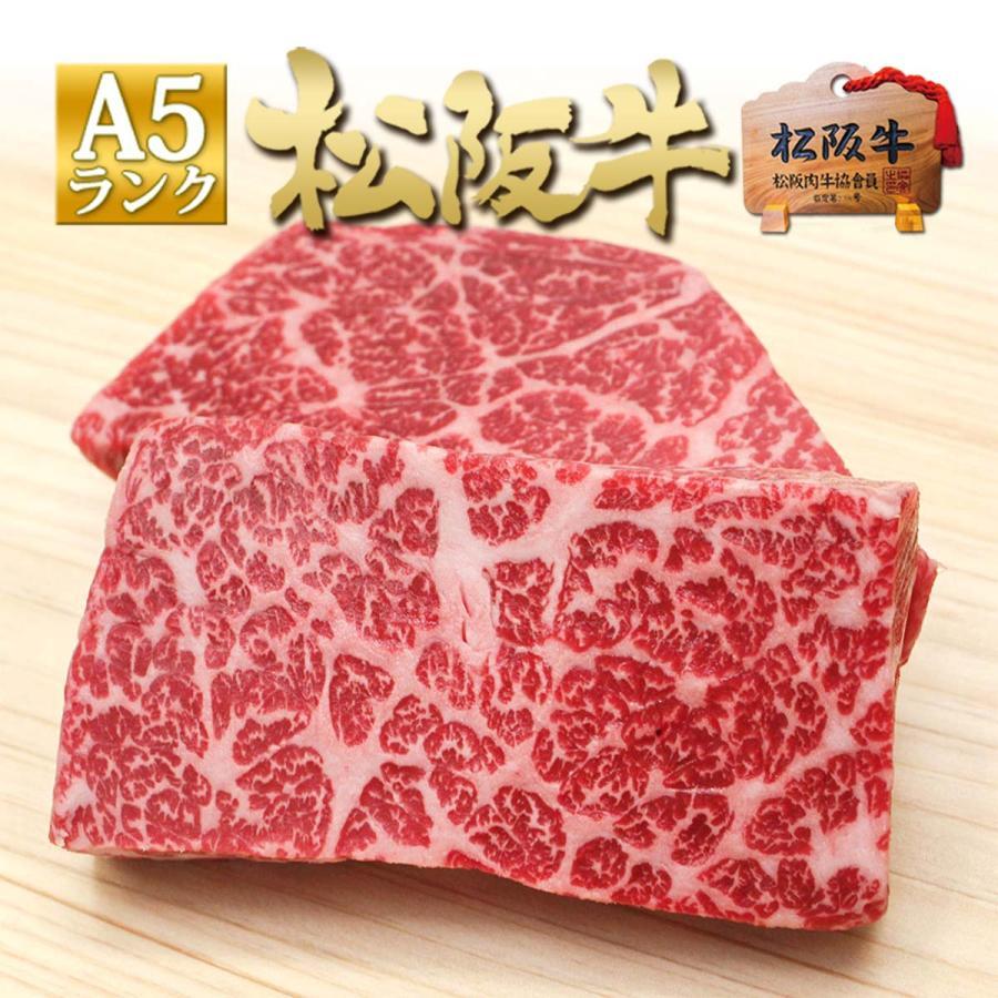 肉 ギフト 牛肉 松阪牛 A5 赤身 ステーキ 100g×2枚 ステーキ肉 送料無料 ハネシタ|mie-matsuyoshi