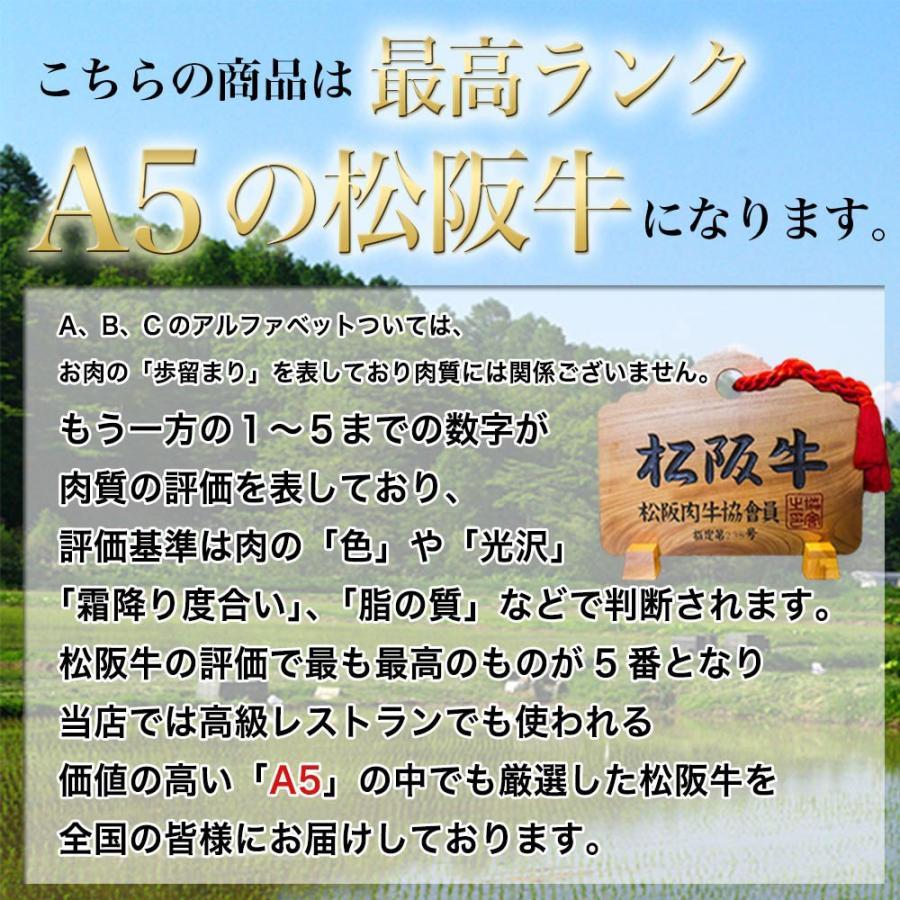 肉 ギフト 牛肉 松阪牛 A5 赤身 ステーキ 100g×2枚 ステーキ肉 送料無料 ハネシタ|mie-matsuyoshi|02