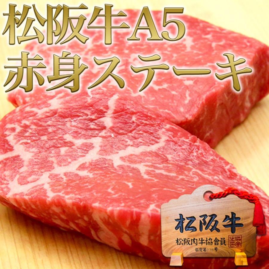 肉 ギフト 牛肉 松阪牛 A5 赤身 ステーキ 100g×2枚 ステーキ肉 送料無料 ハネシタ|mie-matsuyoshi|03