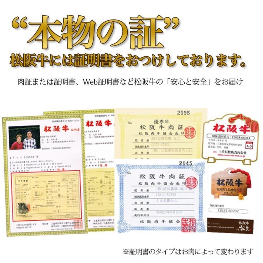 肉 ギフト 牛肉 松阪牛 A5 赤身 ステーキ 100g×2枚 ステーキ肉 送料無料 ハネシタ|mie-matsuyoshi|07