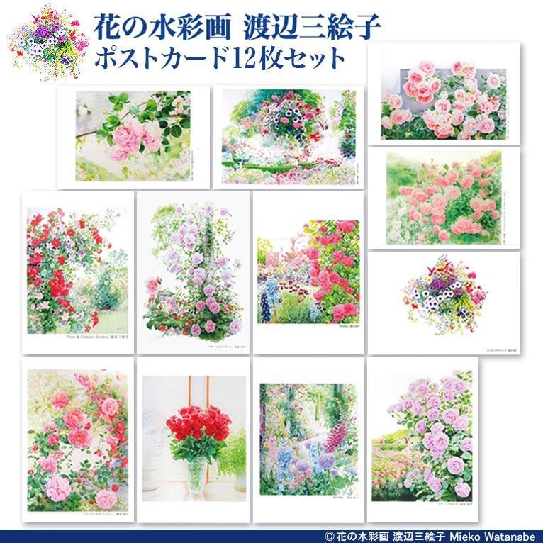 渡辺三絵子 花の水彩画 ポストカード12枚セット|mieko-watanabe