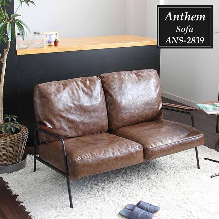 ソファー 2人掛け アンセム anthem sofa ANS-2839BR ビンテージテイスト ウォールナット 合成皮革 合成皮革 おしゃれ かっこいい 新生活