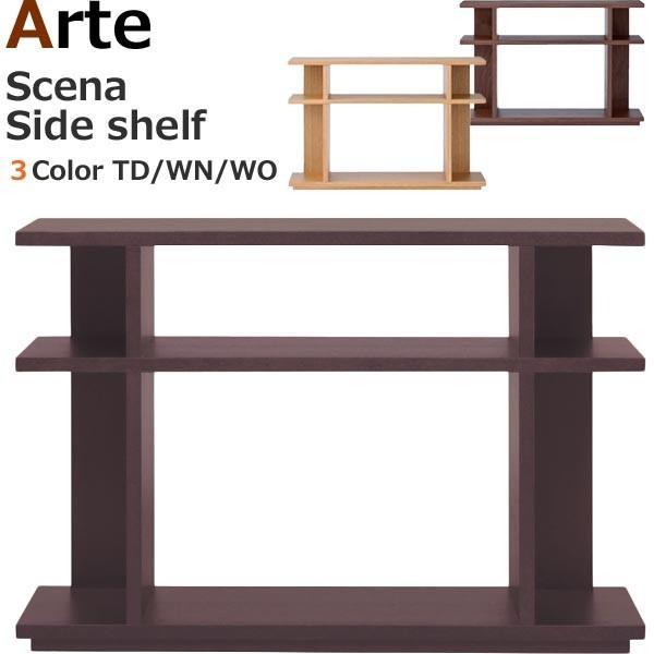 Arte アルテ シェーナ サイドシェルフ 3色(オーク/タモダーク/ウォールナット)から選べる 日本製 松永家具