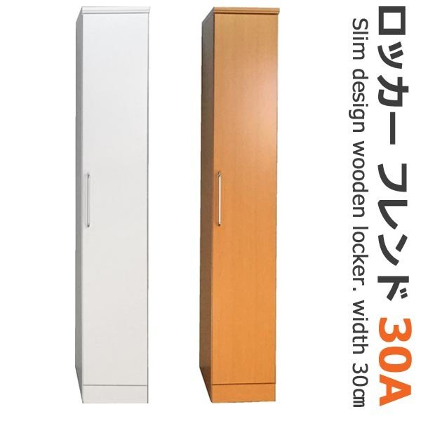 木製 ロッカー 30 収納 フレンド30A フレンド30A 棚タイプ ホワイト ライトブラウン 日本製 完成品 オフィス