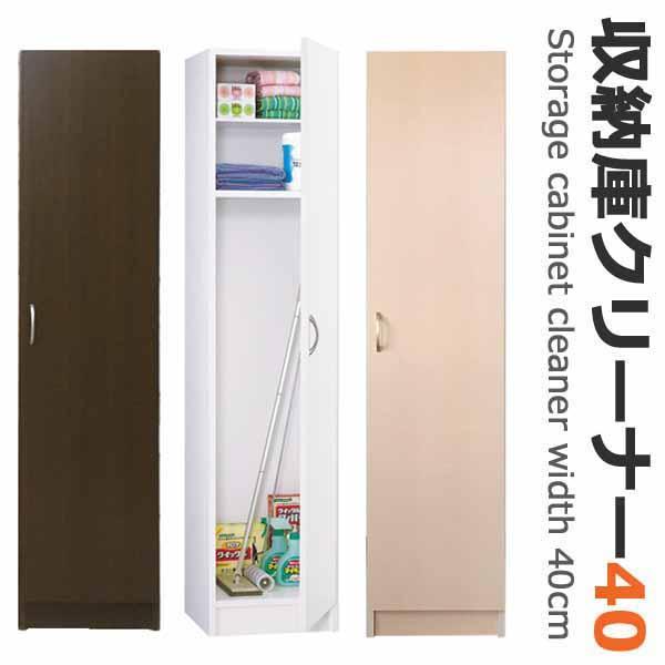 収納庫クリーナー 40 ホワイト メープル ブラウン すきま家具 日本製 完成品 木製 掃除用具入れ 掃除用具収納 ロッカー