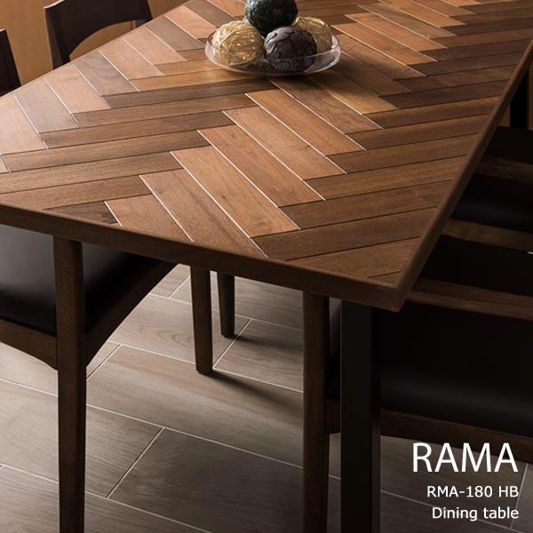 開梱設置便 ダイニングテーブル ラマ RMA-180 HB ヘリンボーン柄 幅180cm ウォールナット無垢集成板 オイル塗装仕上げ