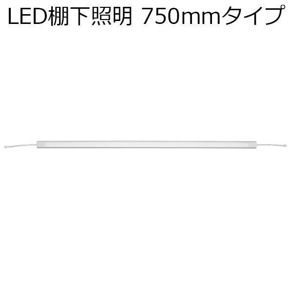 送料無料 YAZAWA(ヤザワコーポレーション) LED棚下照明 LED棚下照明 750mmタイプ FM75K57W4A