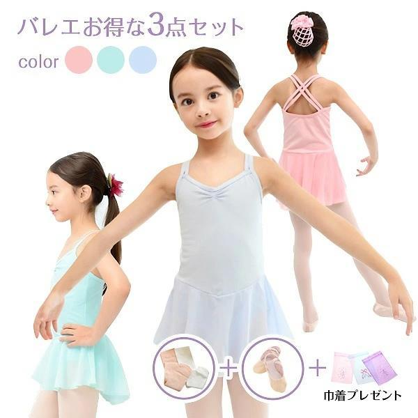 3点セット バレエ 子供 レオタードセット スカート付 タイツ シューズ 送料無料|mignonballet