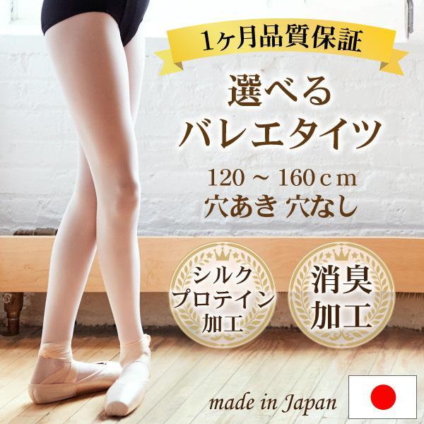 バレエ タイツ 子供 日本製 子供 キッズバレエ 穴あき コンバーチブル 120cm〜160cm (1ヶ月品質保証付き)ロイヤルピンク|mignonballet