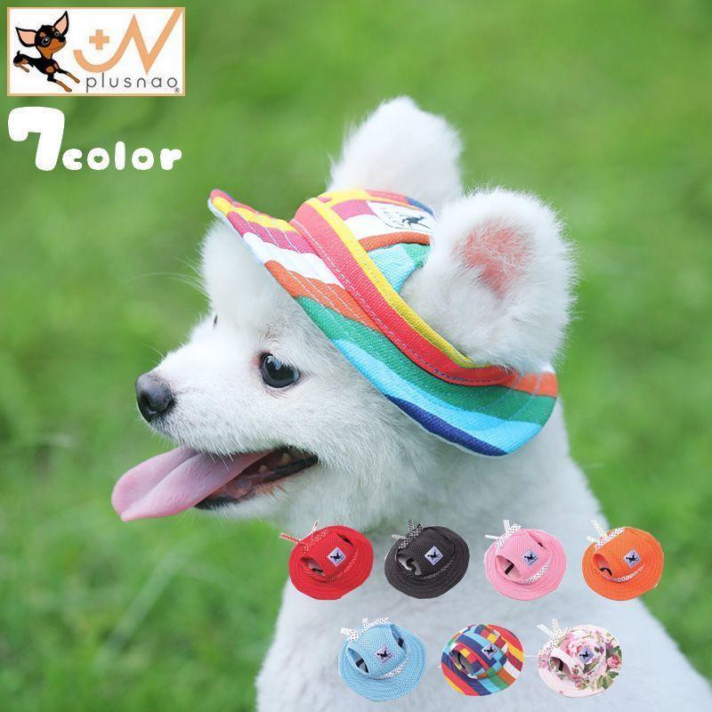 ドッグハット 犬用帽子 帽子 お金を節約 愛犬 ぼうし 犬 本日限定 日除け オシャレ ペット用 花柄 メッシュ 可愛い 無地 リボン