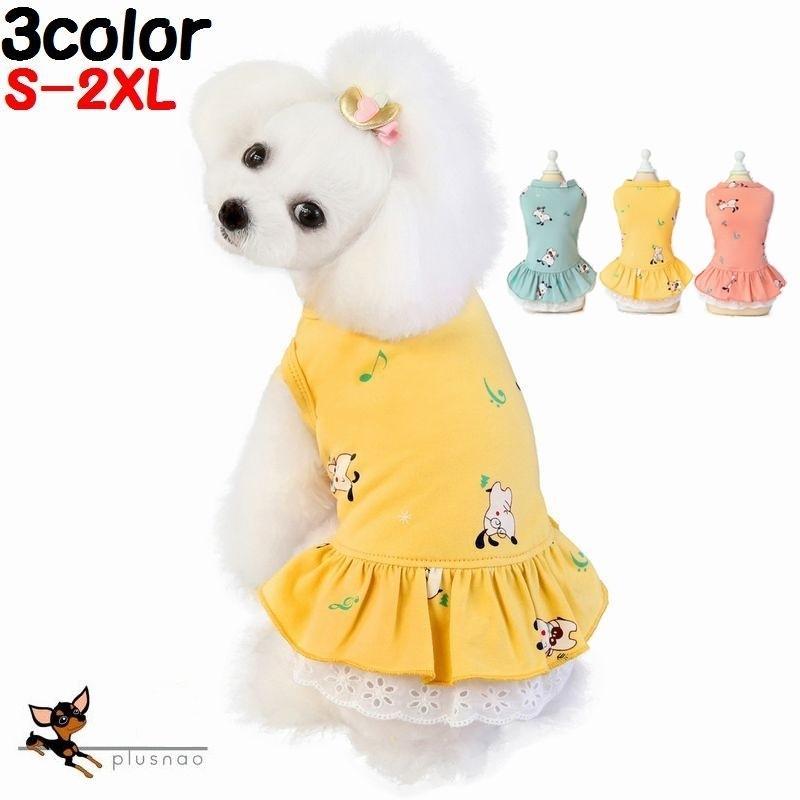 ドッグウェア いぬ服 ワンピース レース ペット用 犬 猫 フレア Aライン フリル 重ね着風 袖なし ノースリーブ フェイクレイヤード プルオーバー mignonlindo