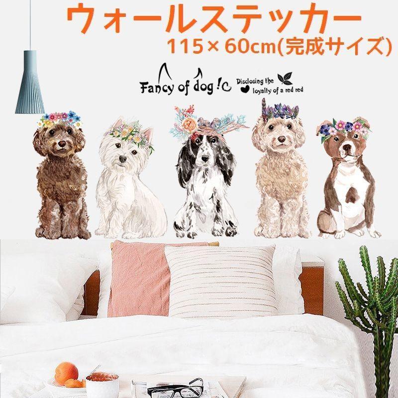 ウォールステッカー 壁紙シール ウォールシール 犬 わんちゃん ドッグ イラスト 男女兼用 可愛い ル 壁装飾 壁面装飾 壁シール 数量は多 おしゃれ 室内装飾 かわいい