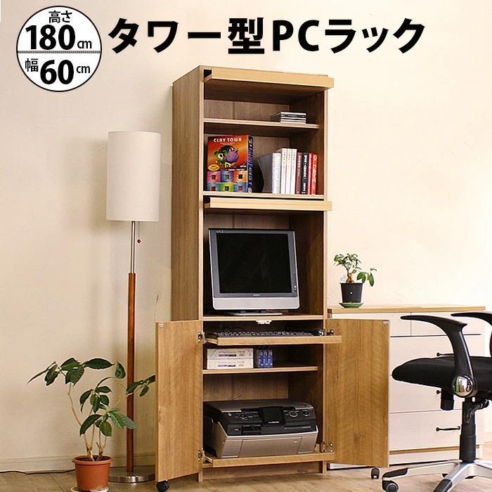 パソコンデスク ハイタイプ PCデスク パソコンラック タワー型PCラック 人気の定番 収納家具 pcデスク 定番から日本未入荷 本棚