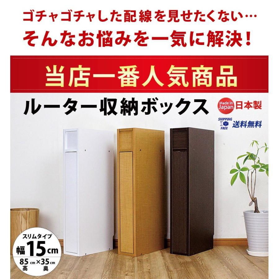 ルーター 収納 ボックス コンパクト 薄型 幅15cm 電話台 FAX台 15センチ おしゃれ 配線 すっきり コード収納 電源タップ ケーブル隠し 収納家具、本棚|mihama-kagu|02
