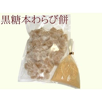 業務用 定番キャンバス 冷凍本わらび餅 国内在庫 冷凍便 1kg