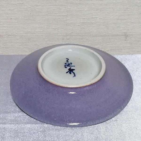 三池焼手作り陶器・ラベンダー色のコーヒーカップ&ソーサー150cc(均窯釉コーヒーカップ&ソーサー150cc)|miikeyaki|06