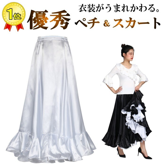 フラメンコ衣装 セール 特集 ペチコート おすすめ特集 ホワイト-yo スカート ダンス衣装 広がります ロングスカート サテンフレア 白 odb1-
