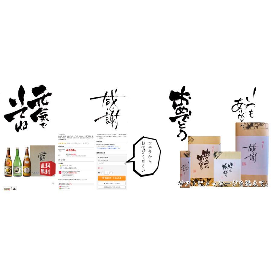 お歳暮 御歳暮 日本酒 お酒 プレゼント ギフト 飲み比べ 越乃寒梅・雪中梅・八海山 720ml 3本セット 詩人りゅうけんメッセージ熨斗対応可|mikami-saketen|02