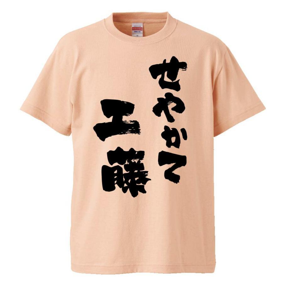 おもしろTシャツ せやかて工藤 ギフト プレゼント 面白 メンズ 半袖 無地 漢字 雑貨 名言 パロディ 文字|mikanbako