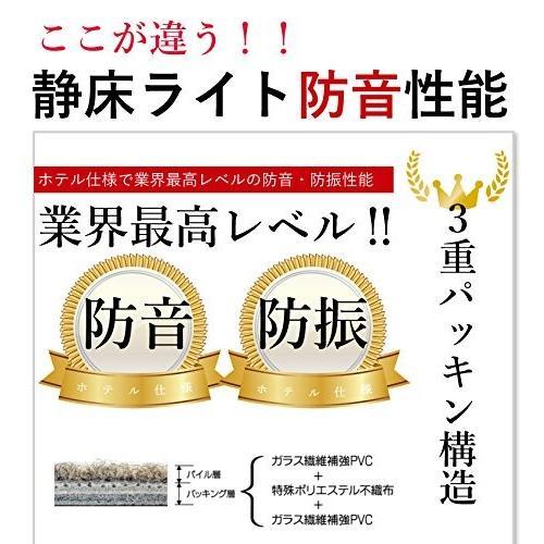 日東紡マテリアル 静床ライト 防音マット (50cm×50cm×10枚入) 40枚セット シープホワイト