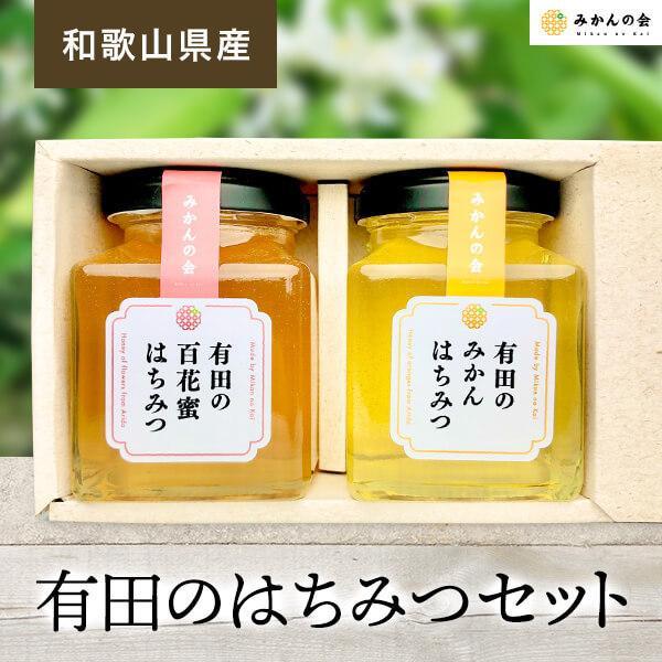 有田のはちみつセット みかん蜂蜜230g 百花蜂蜜230g 和歌山県産 生はちみつ ちょっと贅沢 数量限定 プレゼント ご自宅用 お家時間 ご当地|mikannokai