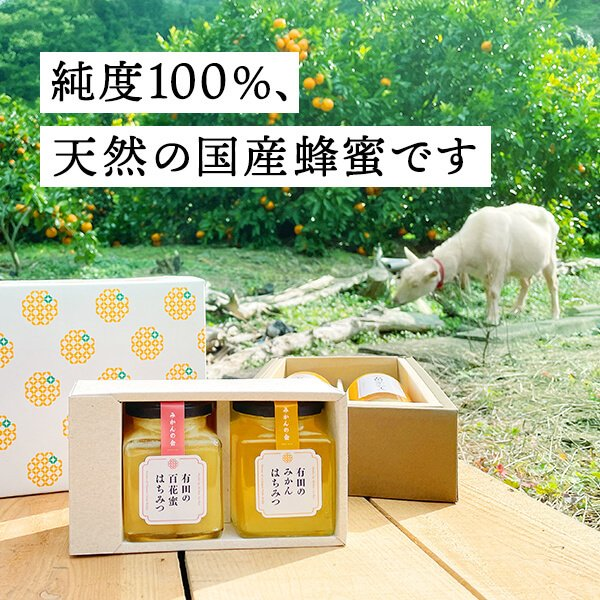 有田のはちみつセット みかん蜂蜜230g 百花蜂蜜230g 和歌山県産 生はちみつ ちょっと贅沢 数量限定 プレゼント ご自宅用 お家時間 ご当地|mikannokai|02