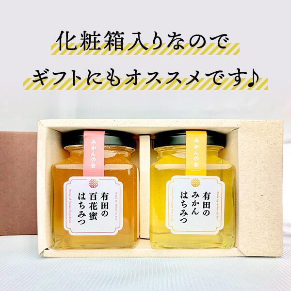有田のはちみつセット みかん蜂蜜230g 百花蜂蜜230g 和歌山県産 生はちみつ ちょっと贅沢 数量限定 プレゼント ご自宅用 お家時間 ご当地|mikannokai|08