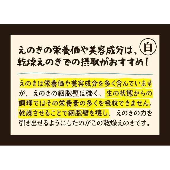 濃い乾燥白えのき 濃いえのきシリーズ(白)30g|mikasa-kinoko|06
