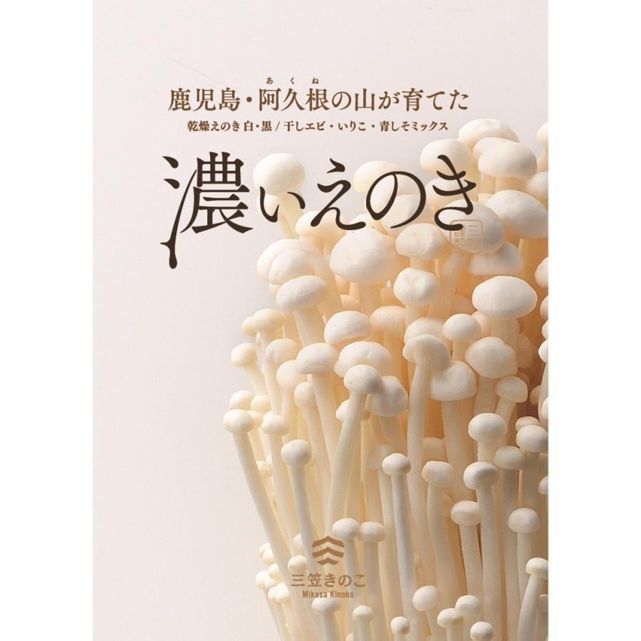 濃い乾燥白えのき 濃いえのきシリーズ(白)30g|mikasa-kinoko|08