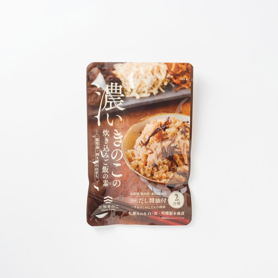 濃いきのこの炊き込みご飯の素(2合用)|mikasa-kinoko
