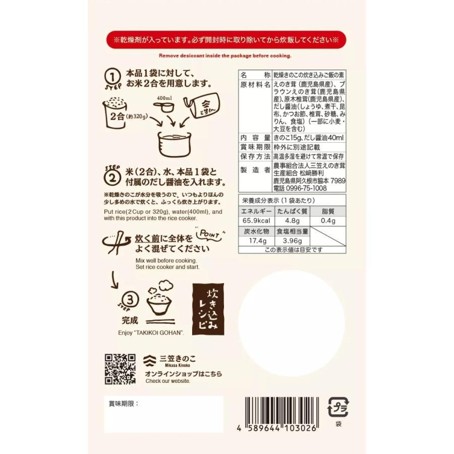 濃いきのこの炊き込みご飯の素(2合用)|mikasa-kinoko|02