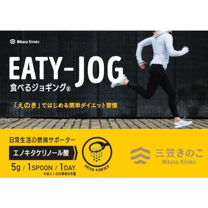 乾燥えのき(白)パウダー  EATY−JOG 食べるジョギング(70g)|mikasa-kinoko|03