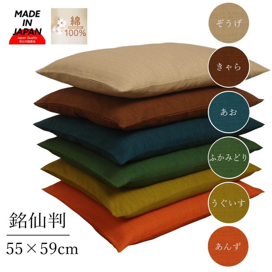 座布団カバー 銘仙判 予約販売 55 59 55×59 贈り物 座布団 カバー 10枚以上で送料無料 和柄 日本製 5枚以上で送料半額 綿100%